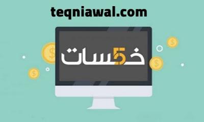 مواقع الربح من الانترنت - خمسات