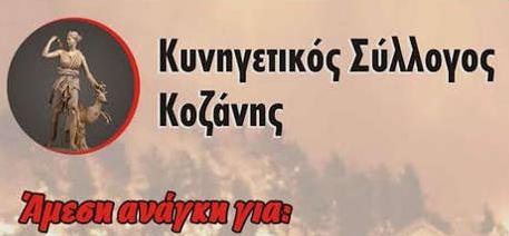 Κυνηγετικός Σύλλογος Κοζάνης: Αποστολή βοήθειας και αλληλεγγύης στους συμπατριώτες μας που δοκιμάζονται