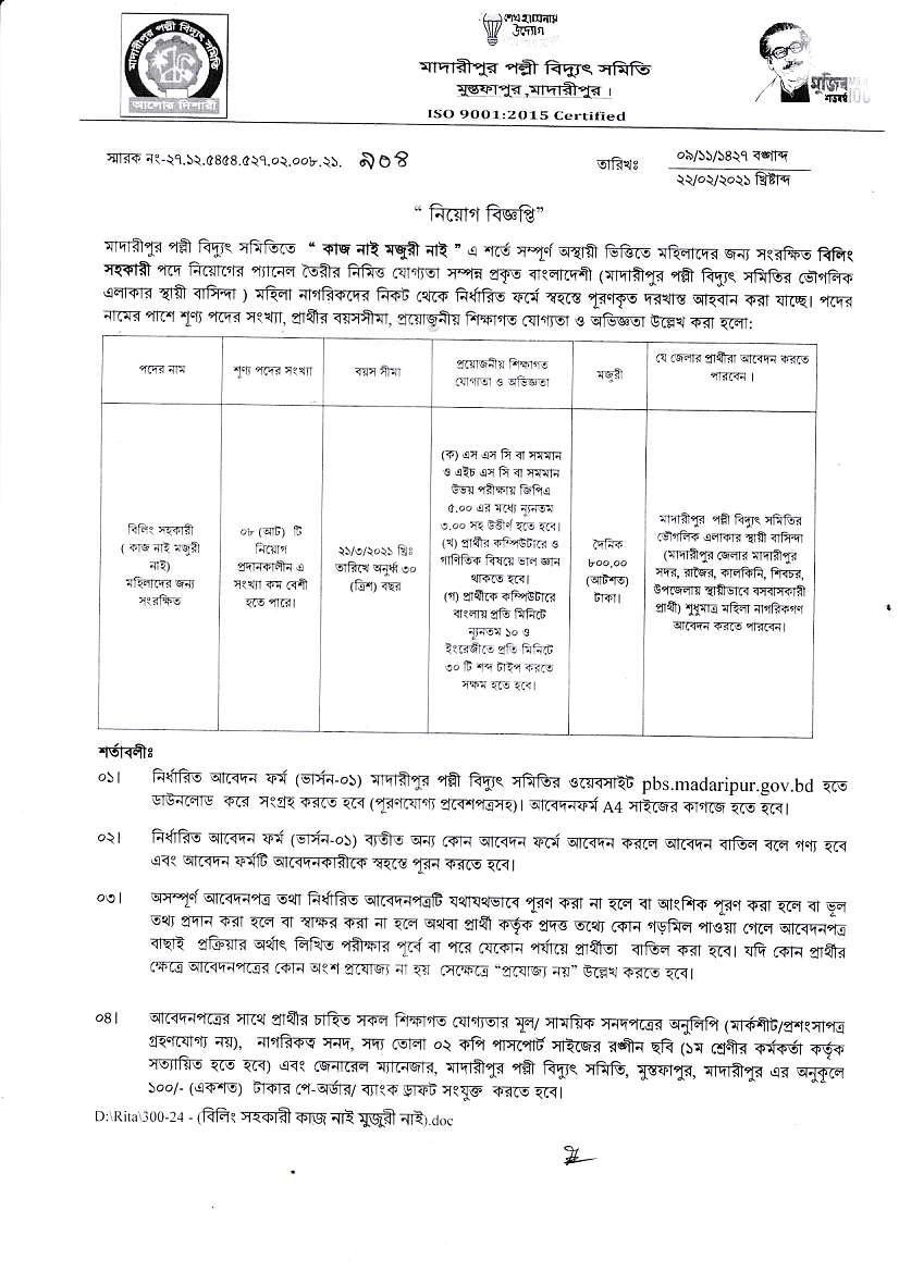 Madaripur palli bidyut somiti job circular 2021 - মাদারীপুর পল্লী বিদ্যুৎ সমিতি  চাকরির খবর ২০২১