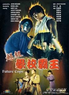 Trường Học Bá Vương/Cảnh Sát Tương Lai - Future Cops