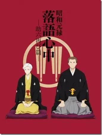 Shouwa Genroku Rakugo Shinjuu Sukeroku Futatabi hen