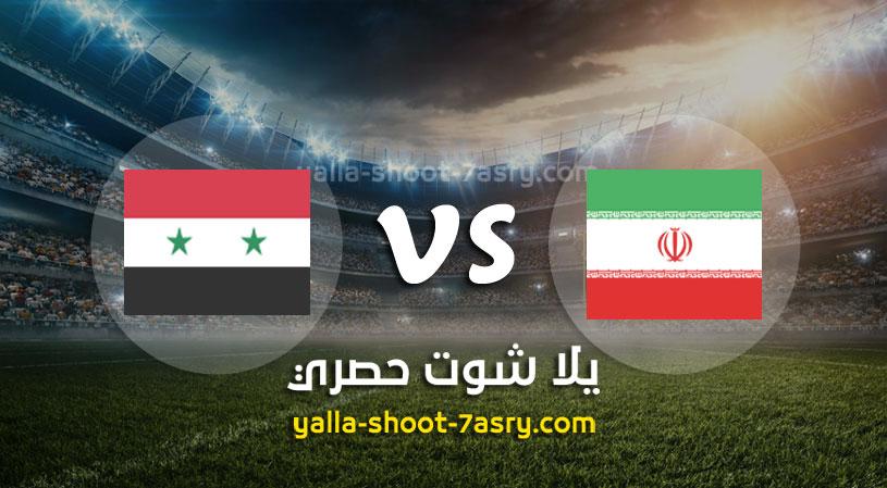 مباراة ايران وسوريا