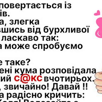 Дорослий гумор для хорошого настрою)