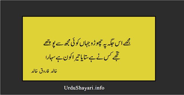 two line urdu shayari with image by khalid mehmood khalid local poet
