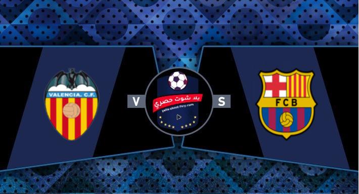 مشاهدة مباراة برشلونة وفالنسيا