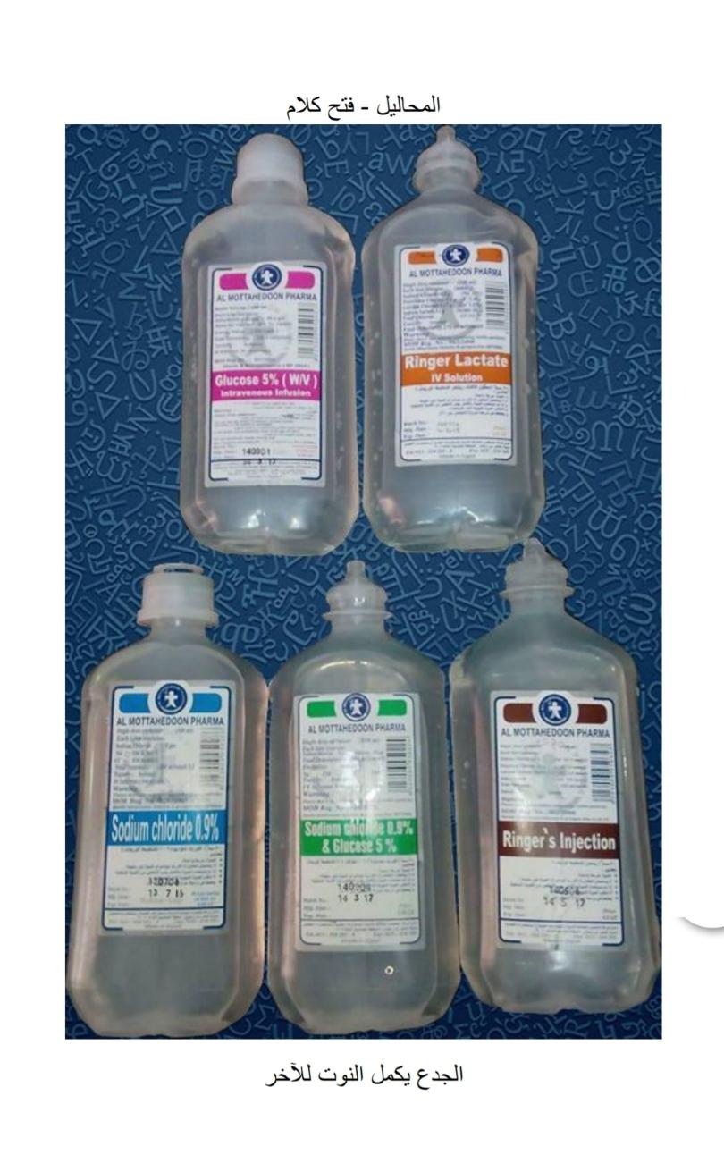 شرح المحاليل الطبية واستخدام كل منها مثل محلول الصوديوم والجلوكوز