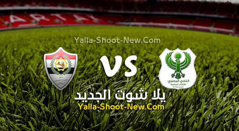 مباراة المصري البورسعيدي والانتاج الحربي