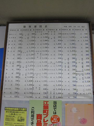 函館バス 江差ターミナル 待合所 その3