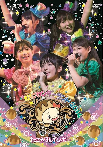 [TV-SHOW] たこやきレインボー – なにわンダーランド2014 (2015.04.01/DVDISO/6.88GB)