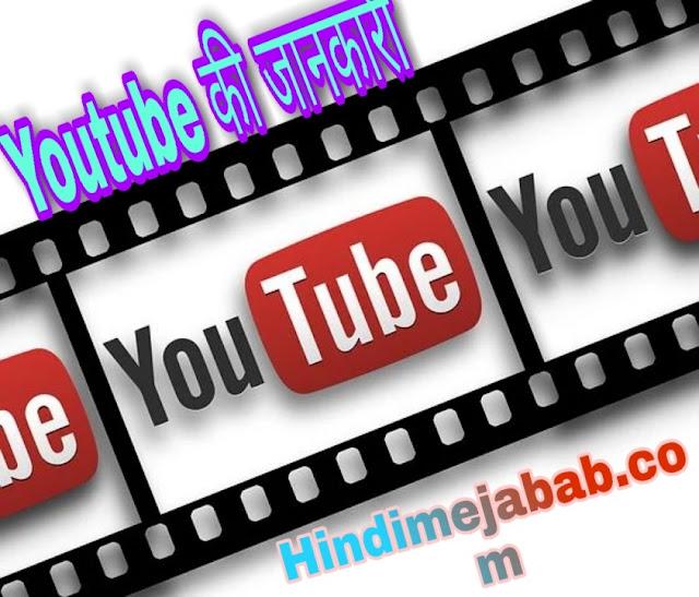 Youtube ki jankari - in Hindi