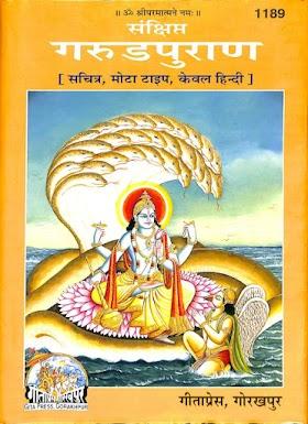 Garuda Purana (गरुड़ पुराण)  PDF