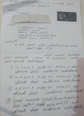 TET - ஆசிரியர் தகுதித் தேர்வு தொடர்பான 5 கேள்விகளுக்கு TRB வழங்கியுள்ள RTI பதில்.