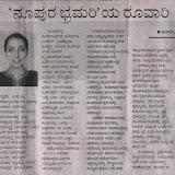 Noopura on News