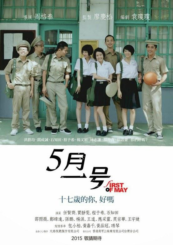 First of May Taiwan Movie