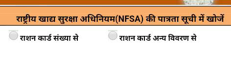 UP Ration Card NFSA