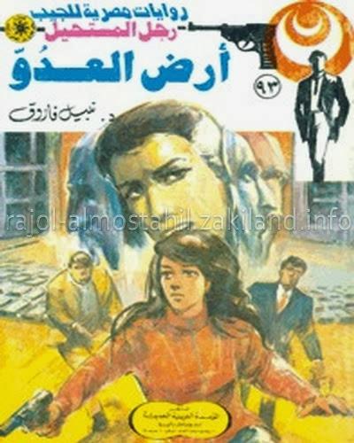 قراءة تحميل نبيل فاروق أدهم صبري أرض العدو رجل المستحيل
