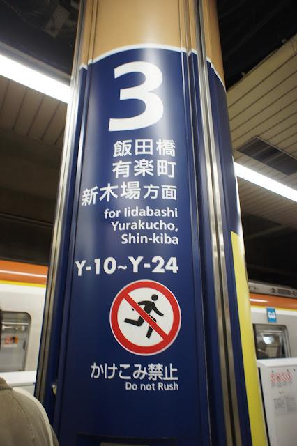 東京Metro