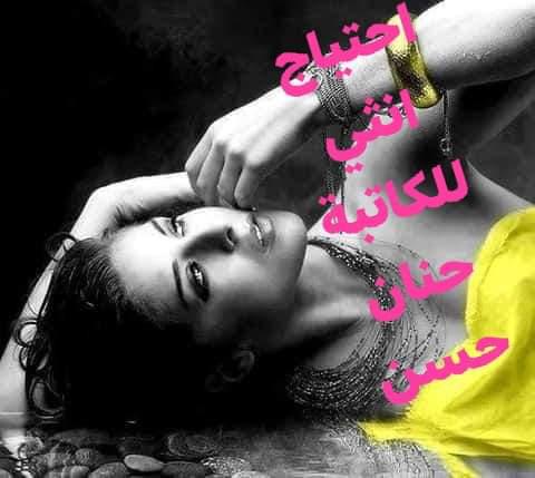 رواية إحتياج أنثى الجزء العاشر للكاتبة حنان حسن