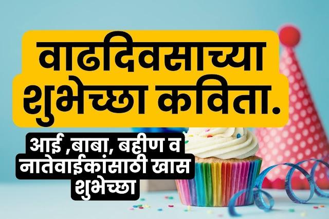 Vadhdivsachya shubhechha   वाढदिवसाच्या हार्दिक शुभेच्छा मराठी कविता