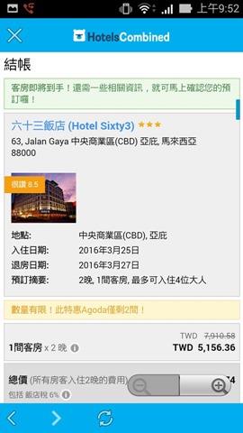 Hotelscombined 訂房網站與APP (42)