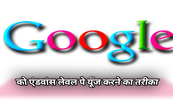 Google ki amazing tricks Jo koi bhi Nahi janta hai (Google cool tips and tricks)