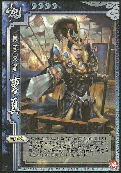 Cao Zhen 3