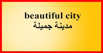 beautiful city مدينة جميلة