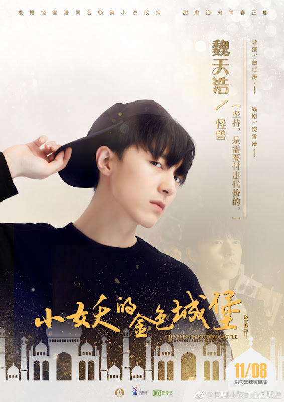 The Elfin's Golden Castle China Web Drama