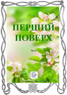 Альманах ПЕРШИЙ ПОВЕРХ № 16