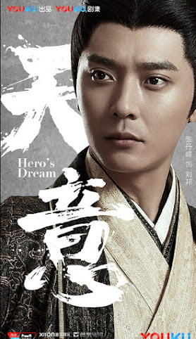 Hero's Dream China Drama