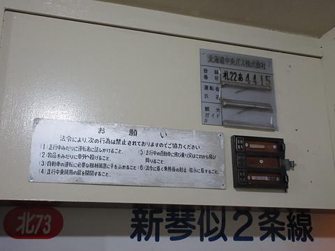鉄道喫茶・居酒屋「ぽぷら」 バスエリア その4