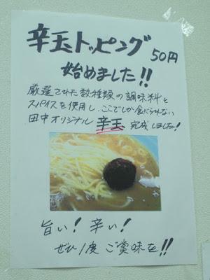 辛玉トッピング50円のメニュー