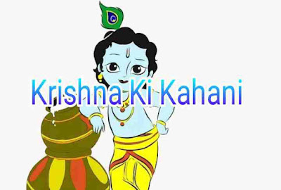Krishna Ki Kahani