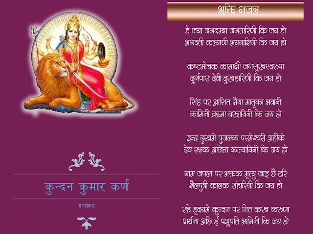 मैथिली भक्ति गजल