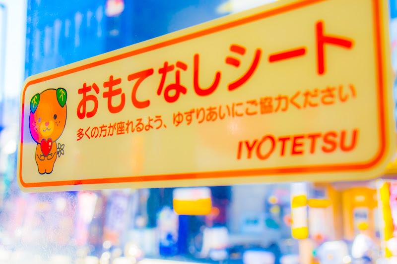 松山 路面電車 みきゃん 2
