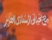 فيلم  مع تحياتى لأستاذى العزيز