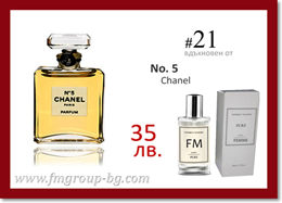 Парфюм FM 21 PURE - CHANEL - No.5