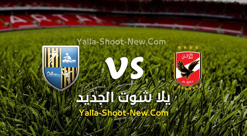 مباراة الأهلي والمقاولون العرب