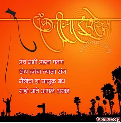 Sankranti Chi Hardik Shubhechha Comments