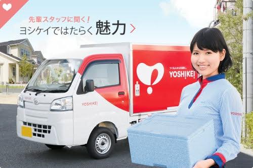 ヨシケイのトラック