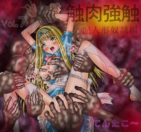 – 触肉強触7 泥人形奴隷編