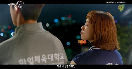 역도요정 김복주 이성경