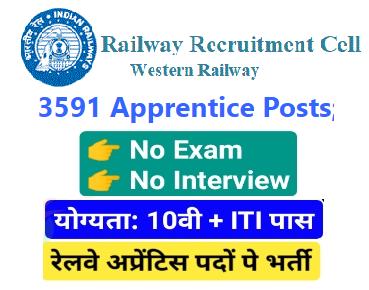 Western Railway Recruitment 2021 for 3591 Apprentice Posts Apply Online