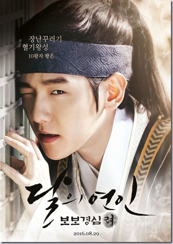 baekhyun-scarlet-heart-goryeo