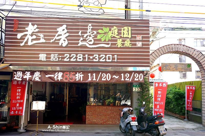 台北蘆洲老厝邊庭園西餐廳2