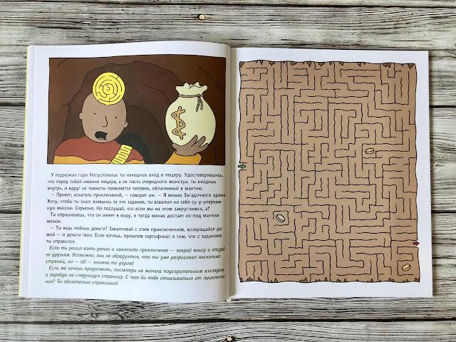 """Отправляемся в волшебное приключение - Книга-игра """"Бюро Лабиринтов"""" 12"""