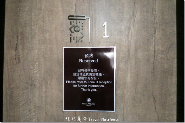 桃園機場 免費洗澡 盥洗 淋浴間  第一航廈 (3)