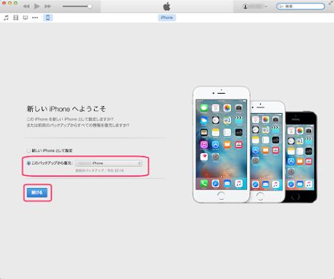 iTunesに接続し「このバックアップから復元」を選択