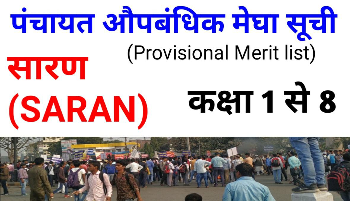 सारण पंचायत शिक्षक नियोजन मेरिट लिस्ट-SARAN Panchayat Teacher Niyojan Merit List 2019-2020