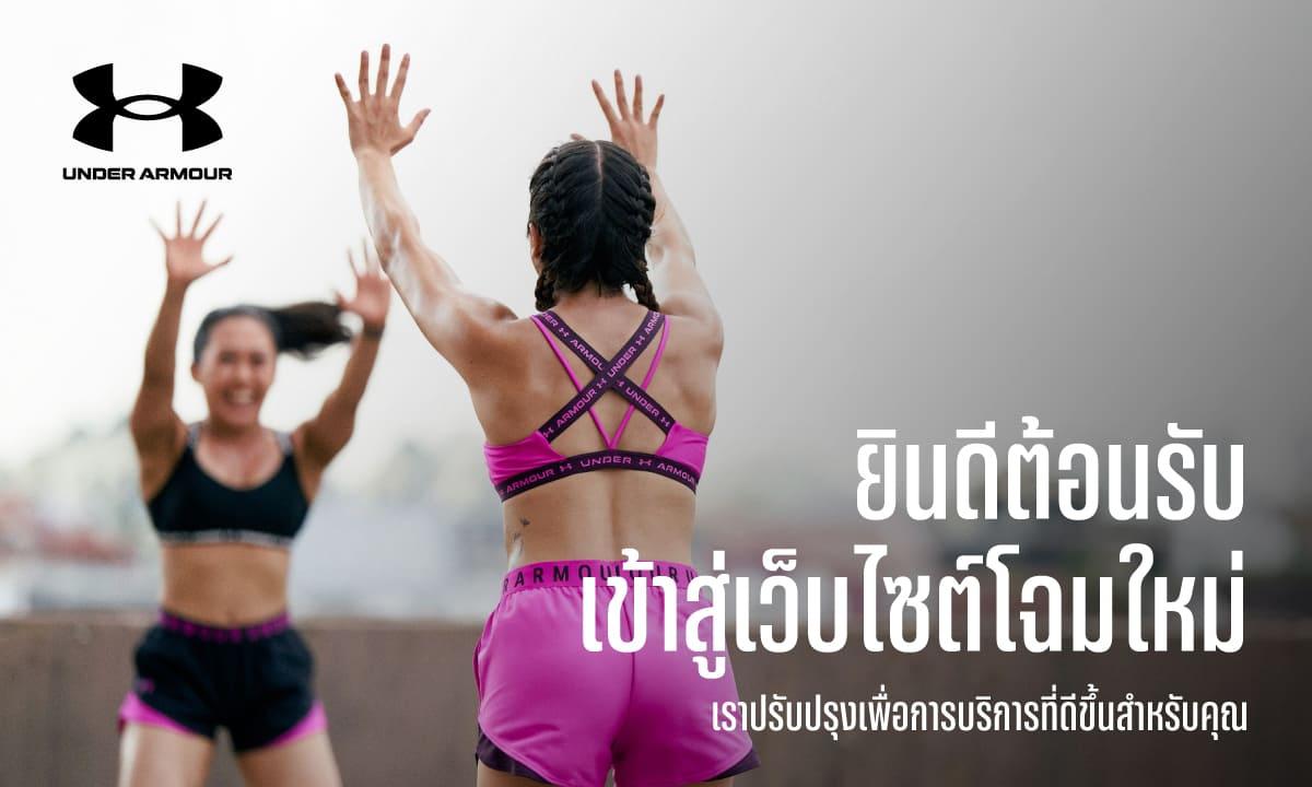 UNDER ARMOUR เปิดตัวเว็บไซต์ภาษาไทยโฉมใหม่ เสริมกลยุทธ์รุกตลาดอีคอมเมิร์ซเข้าถึงลูกค้าได้มากขึ้นด้วยการบริการที่เหนือกว่าเดิม
